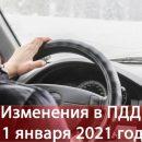 Изменения в ПДД с 1 января 2021 года