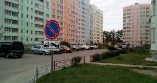 Знаки «Парковка запрещена» во дворах законны?