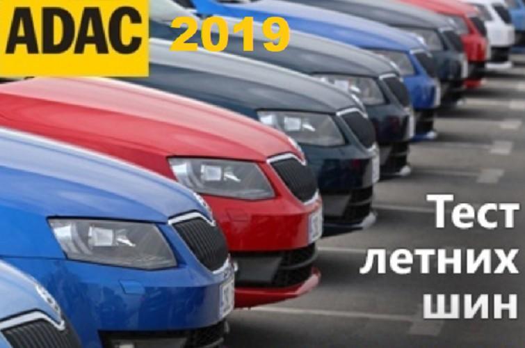 Рейтинг летних шин 2019 от ADAC