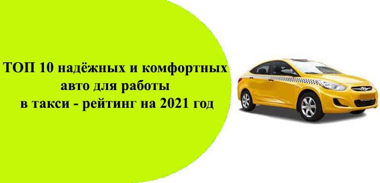 яндекс такси автомобили подходят для работы