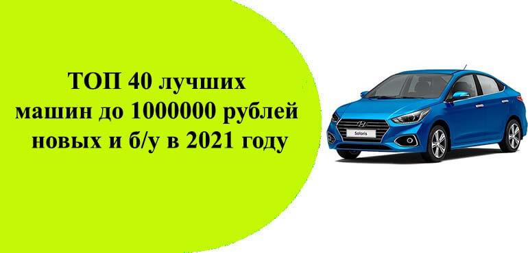 машины до 1000000
