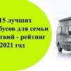 лучшие микроавтобусы