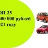 машина за 500 000 рублей
